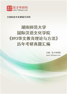 湖南师范大学国际汉语文化学院《893华文教育理论与方法》历年考研真题汇编