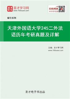 天津外国语大学245二外法语历年考研真题及详解