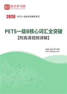 2020年PETS一级B核心词汇全突破【附高清视频讲解】