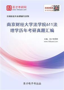 南京财经大学法学院《611法理学》历年考研真题汇编