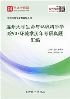 温州大学生命与环境科学学院907环境学历年考研真题汇编