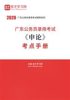 2020年广东公务员录用考试《申论》考点手册