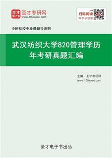 武汉纺织大学《820管理学》历年考研真题汇编