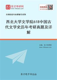 西北大学文学院618中国古代文学史历年考研真题及详解