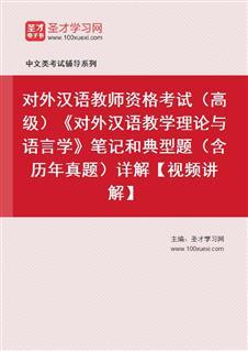2019年对外汉语教师资格考试(高级)《对外汉语教学理论与语言学》笔记和典型题(含历年真题)详解【视频讲解】