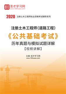 2020年注册土木工程师(道路工程)《公共基础考试》历年真题与模拟试题详解【视频讲解】