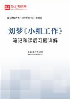 刘梦《小组工作》笔记和课后习题详解