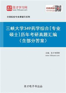 三峡大学349药学综合[专业硕士]历年考研真题汇编(含部分答案)
