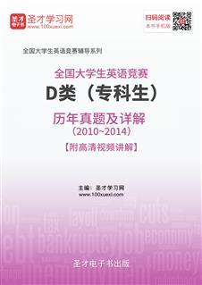 全国大学生英语竞赛D类(专科生)历年真题及详解(2010~2014)【附高清视频讲解】