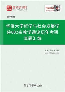 华侨大学哲学与社会发展学院882宗教学通论历年考研真题汇编