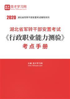 2020年湖北省军转干部安置考试《行政职业能力测验》考点手册
