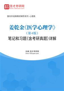 姜乾金《医学心理学》(第4版)笔记和习题(含考研真题)详解