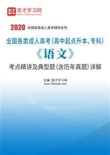 2020年成人高考高中起点升专科、本科《语文》考点精讲及典型题(含历年真题)详解