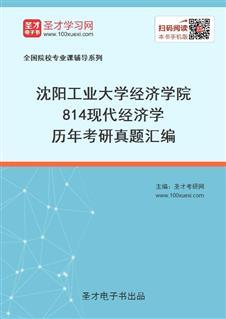 沈阳工业大学经济学院《814现代经济学》历年考研真题汇编