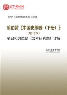 翦伯赞《中国史纲要(下册)》(增订本)笔记和典型题(含考研真题)详解