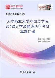 天津商业大学外国语学院804语言学及翻译历年考研真题汇编
