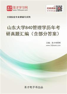 山东大学《840管理学》历年考研真题汇编(含部分答案)