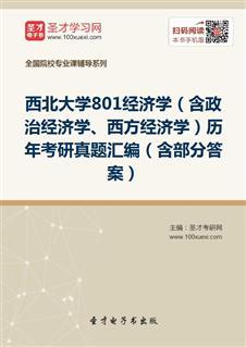 西北大学《801经济学(含政治经济学、西方经济学)》历年考研真题汇编(含部分答案)