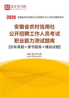 2020年安徽省农村信用社公开招聘工作人员考试职业能力测试题库【历年真题+章节题库+模拟试题】