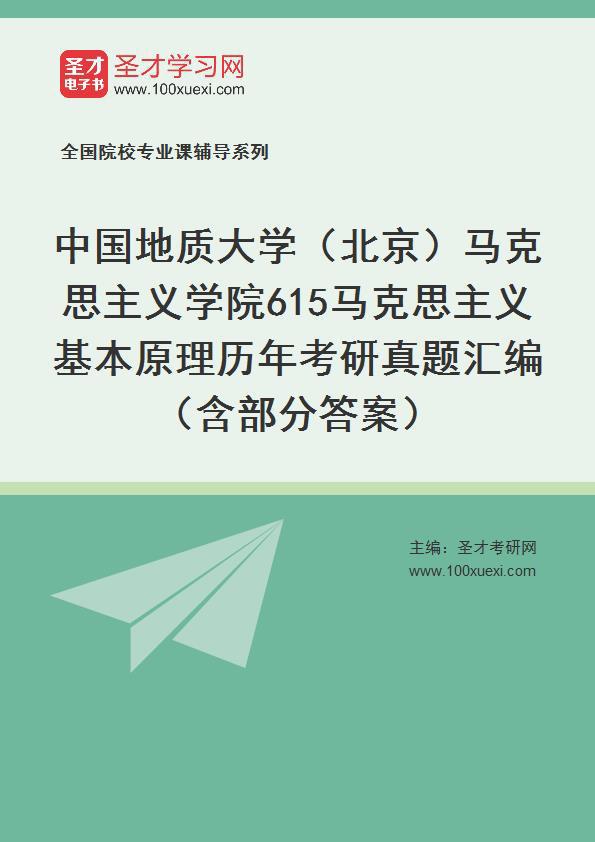 中国地质大学615马克思主义基本原理历考研真题试题(含部分答案)