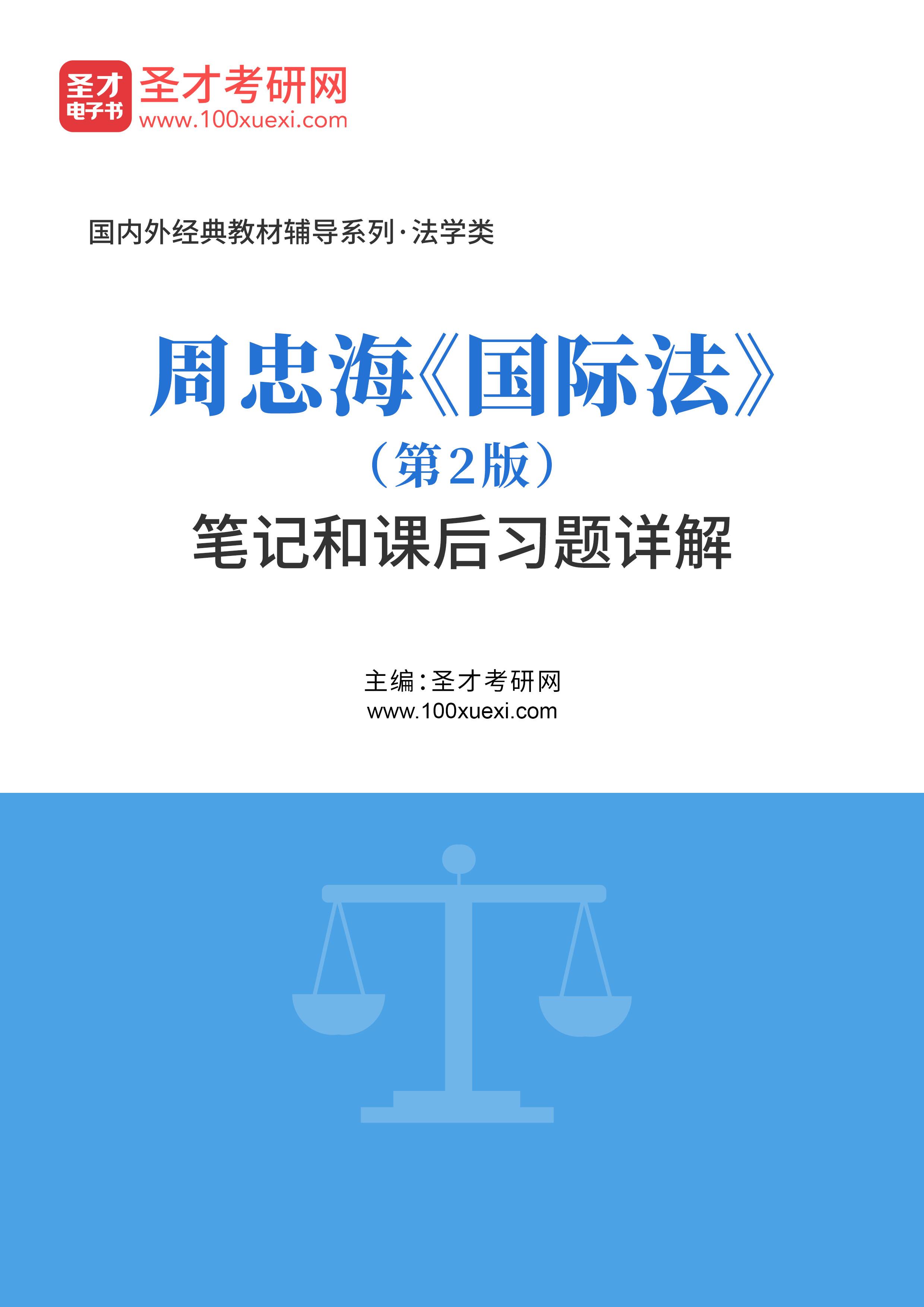 周忠海《国际法》(第2版)笔记和课后习题详解