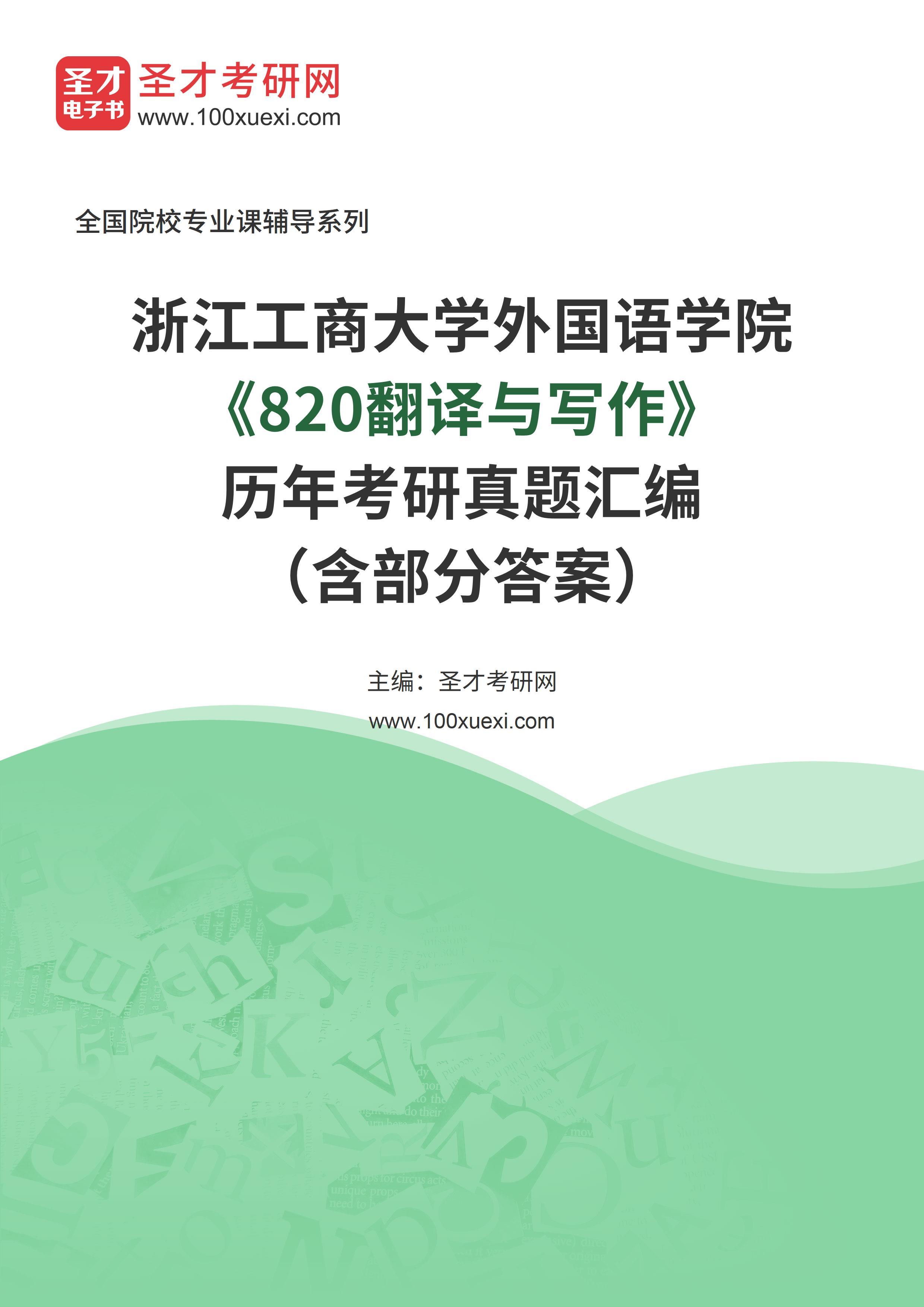 浙江,真题369学习网
