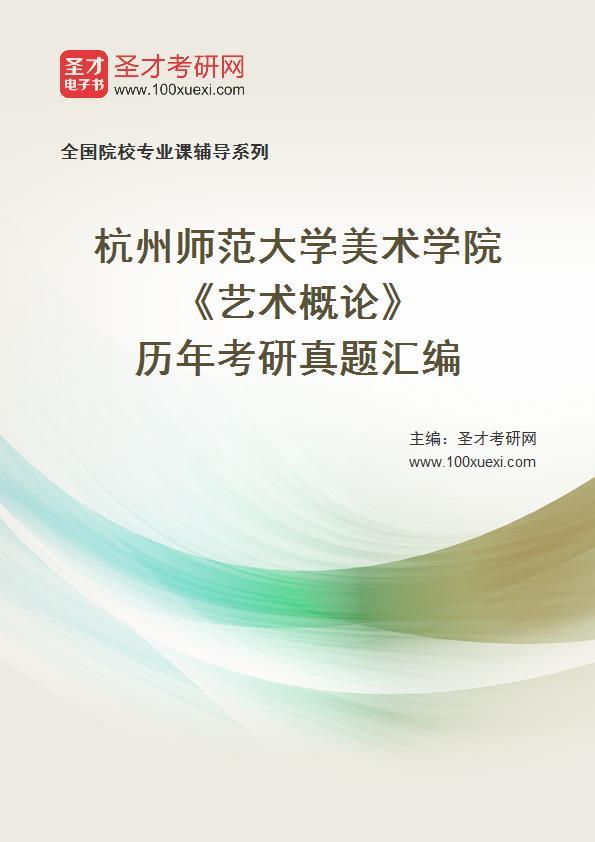 杭州,真题369学习网