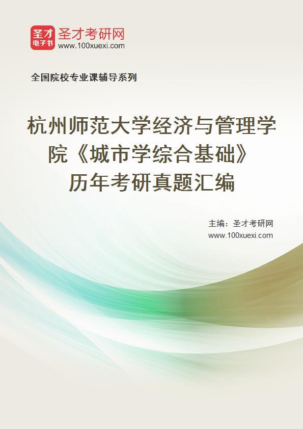 杭州,管理学院369学习网