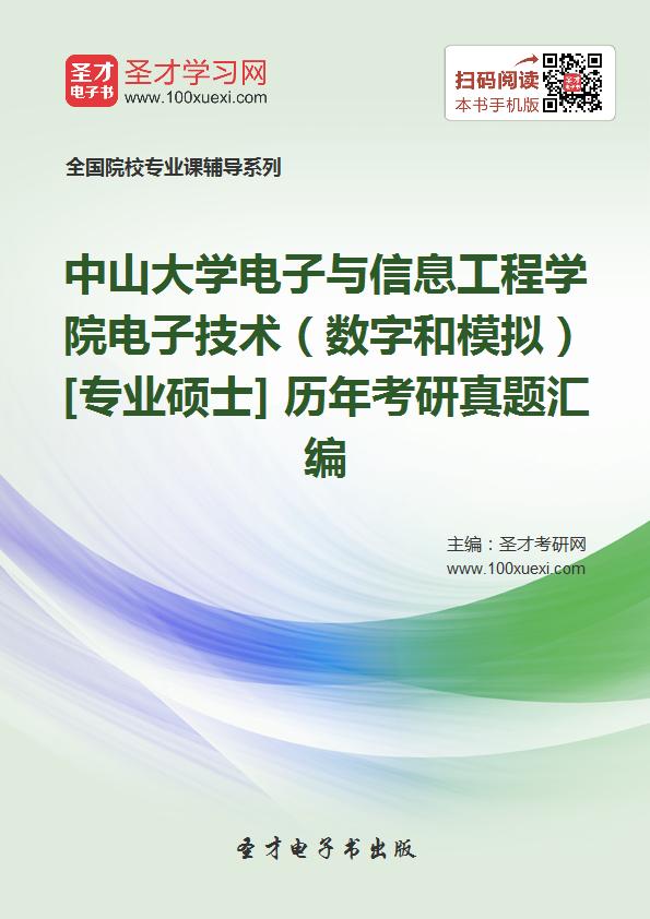 中山大学电子与信息工程学院电子技术(数字和模拟) 历年考考研真题汇编