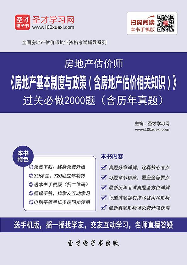 2017年考房地产估价师《房地产基本制度与政策含真题