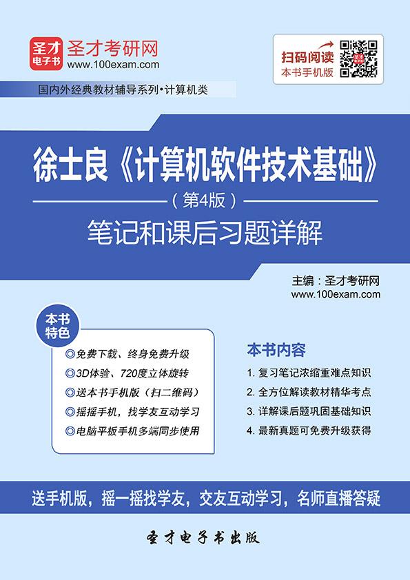 【教材】徐士良《计算机软件技术基础》(第4版)笔记和课后习题详解