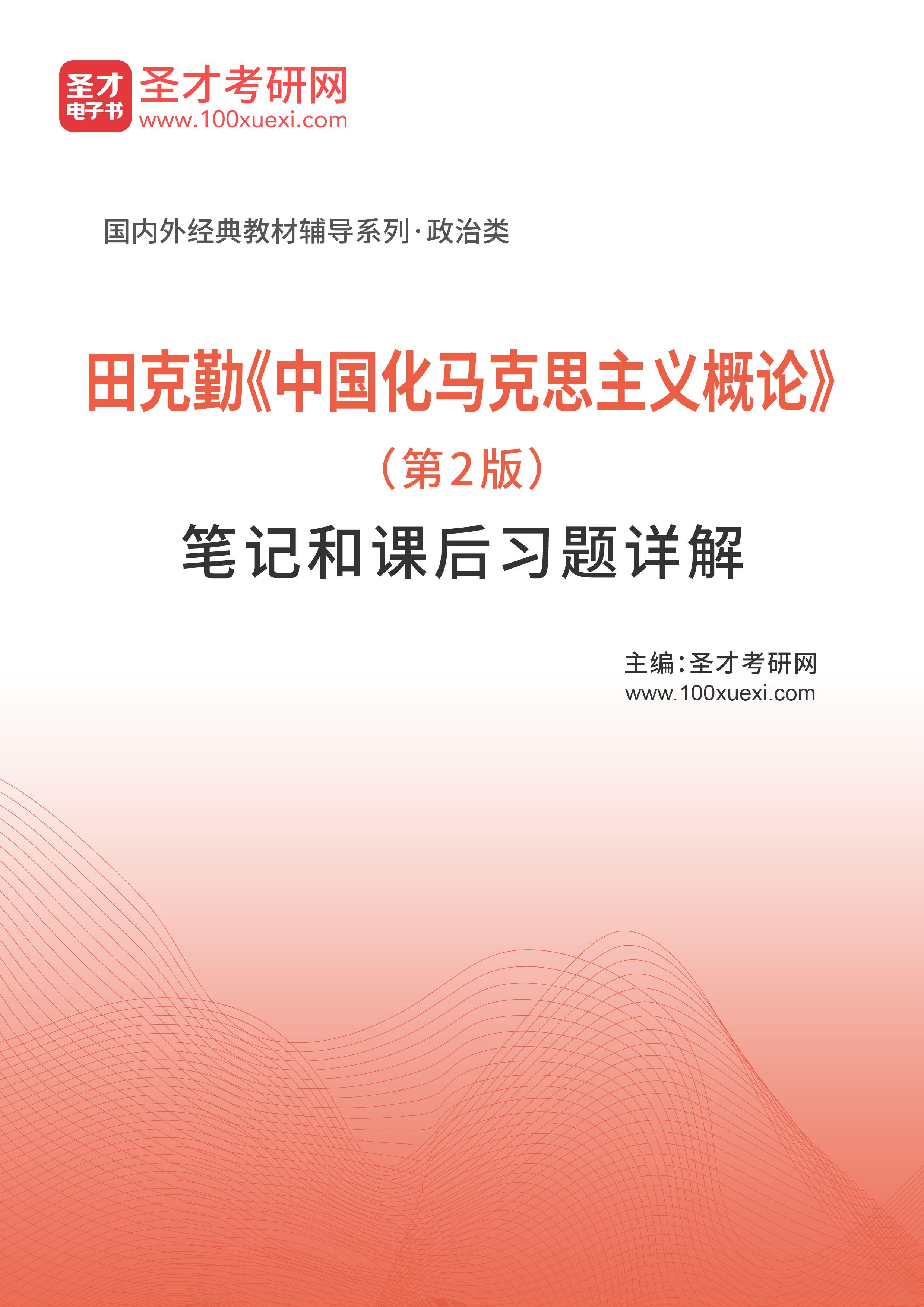 中国化,课后369学习网