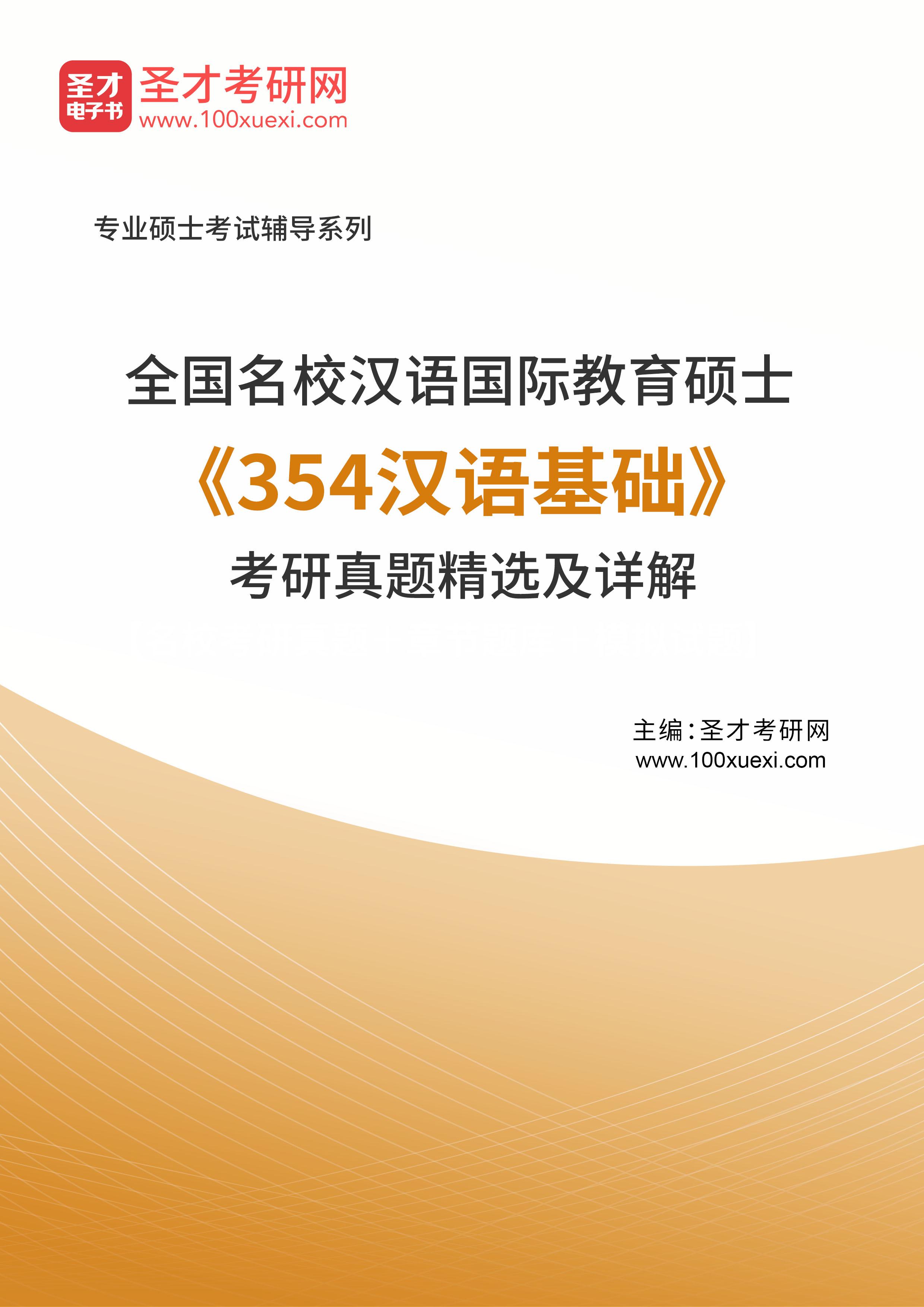 汉语 真题369学习网