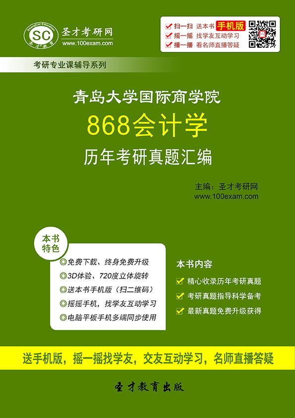 青岛大学国际商学院868会计学历年考考研真题汇编【页数34】