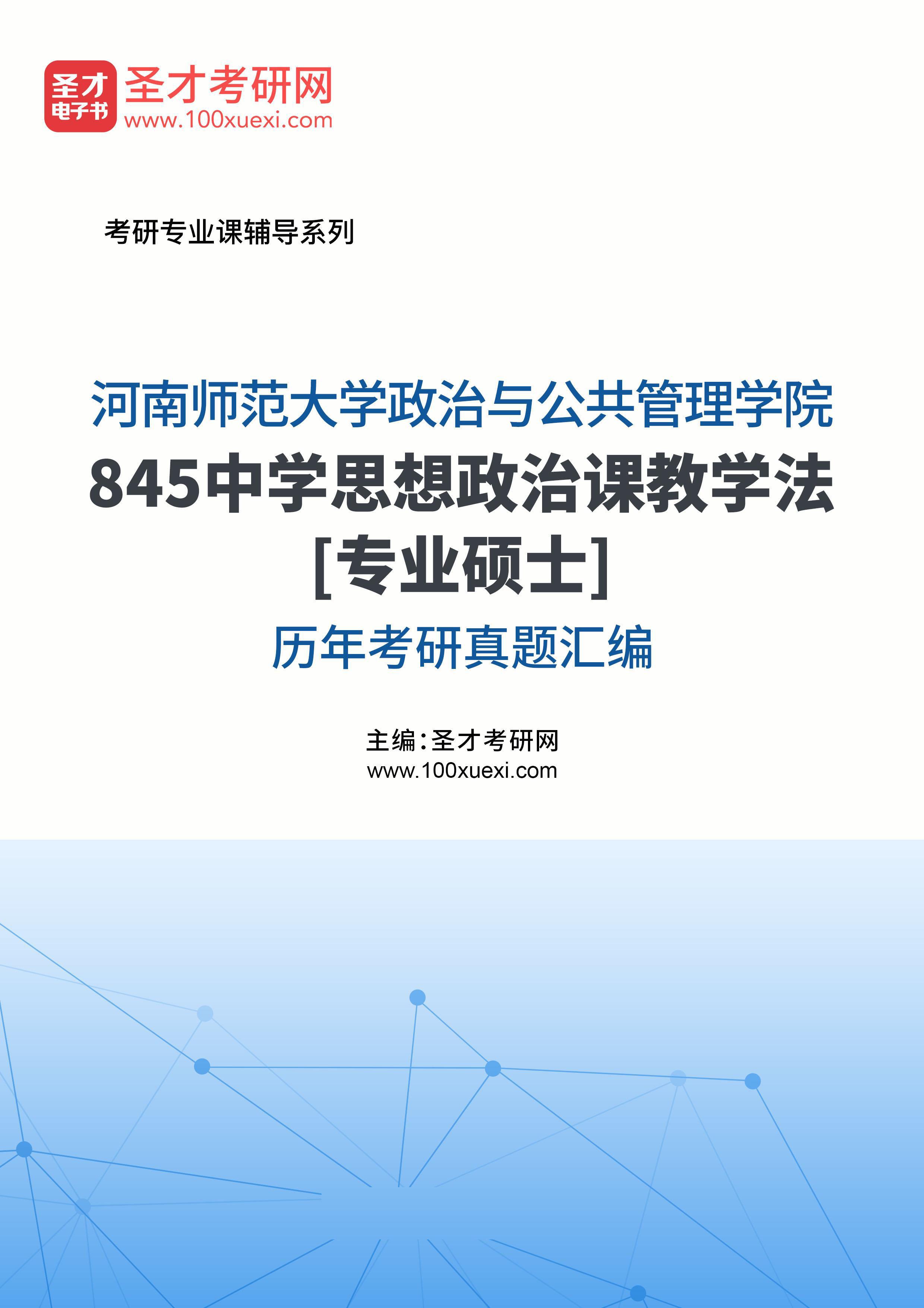 河南师范大学845中学思想政治课教学法历考研真题试题