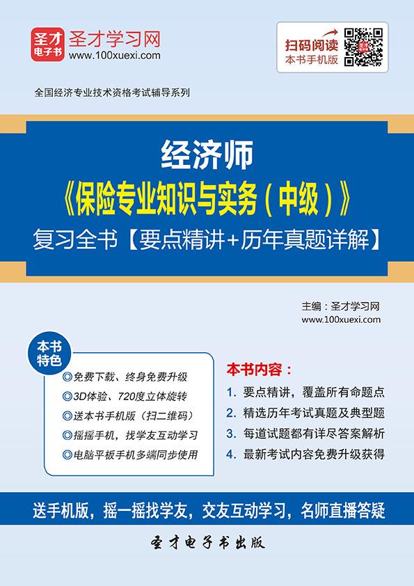 2019经济师 农业_农业经济专业知识与实务初级