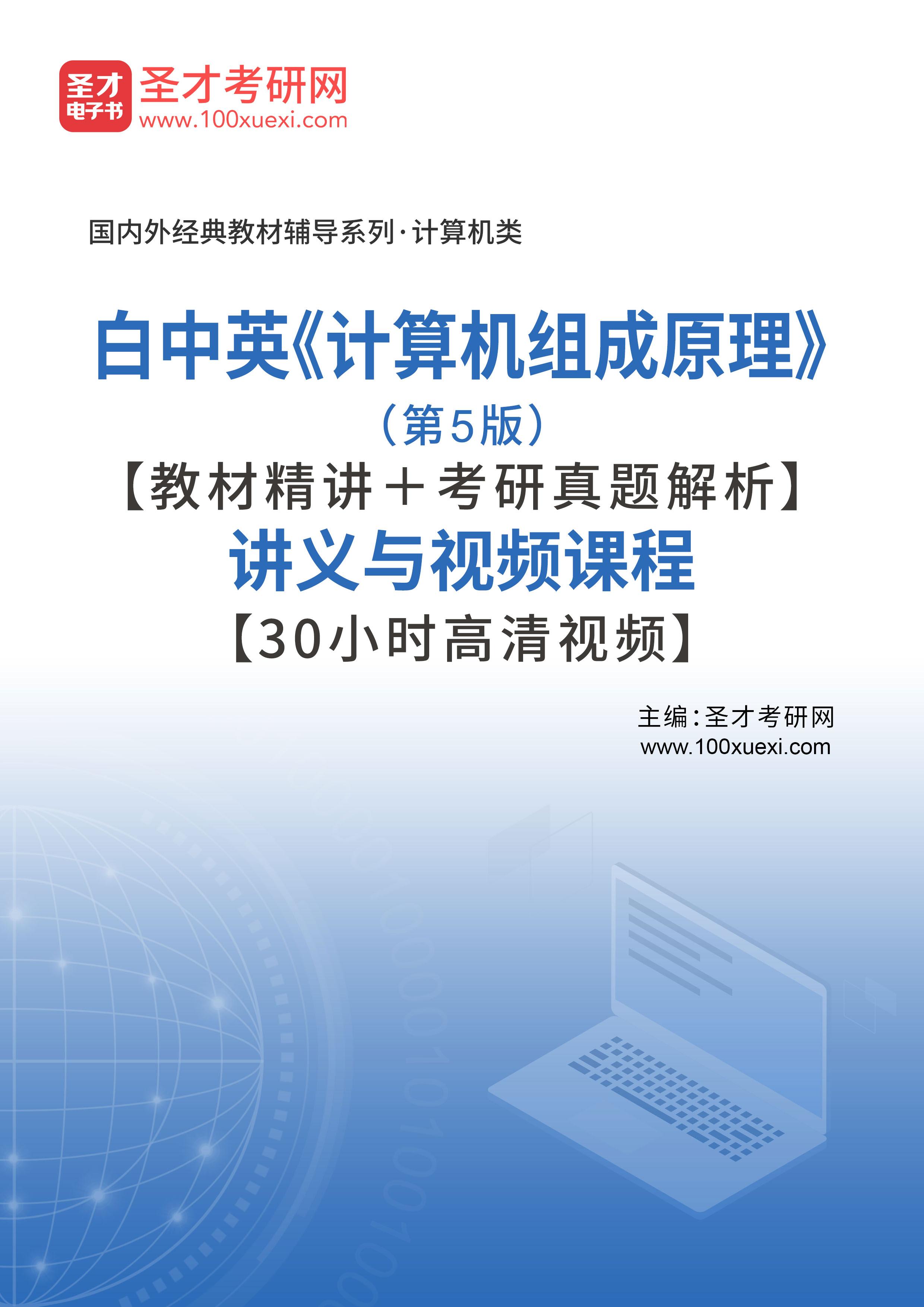 【教材】白中英《计算机组成原理》(第5版)讲义与视频课程