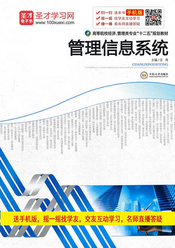 经济信息管理_经济管理信息资源导航-教材教辅