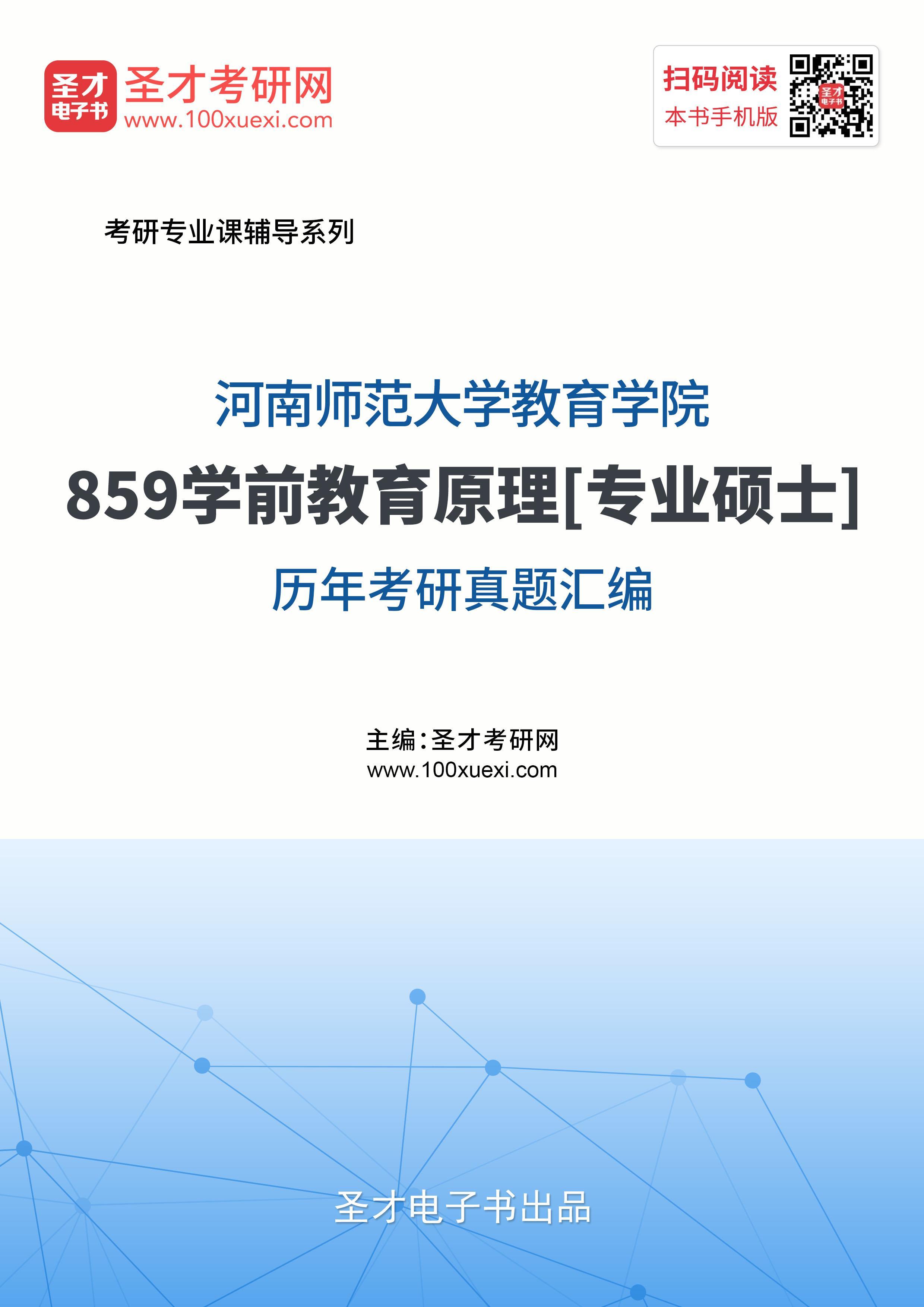 河南师范大学859学前教育原理历考研真题试题