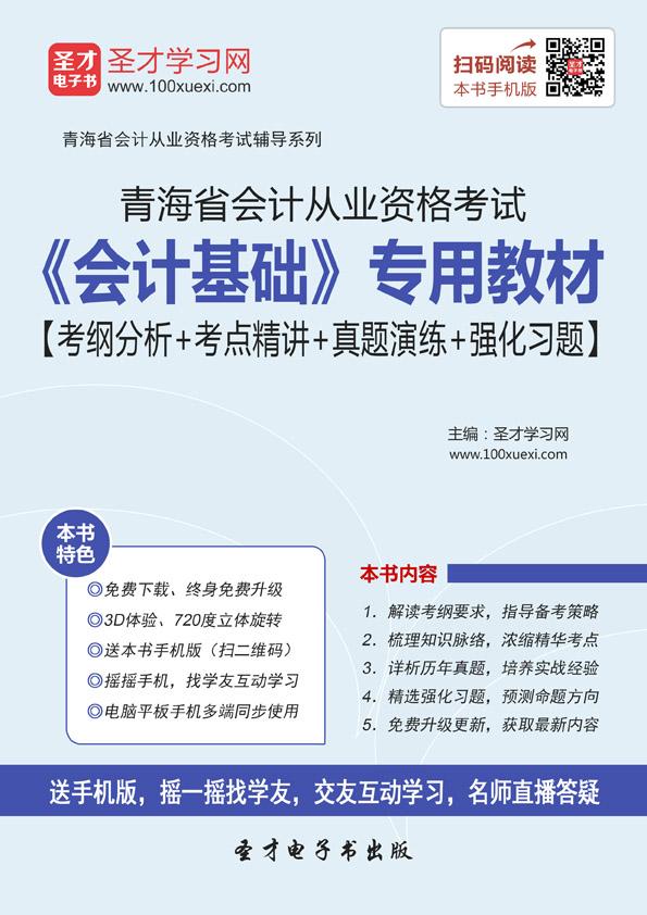 【青海】2017年考青海省会计从业资格考试《会计基础》专用教材