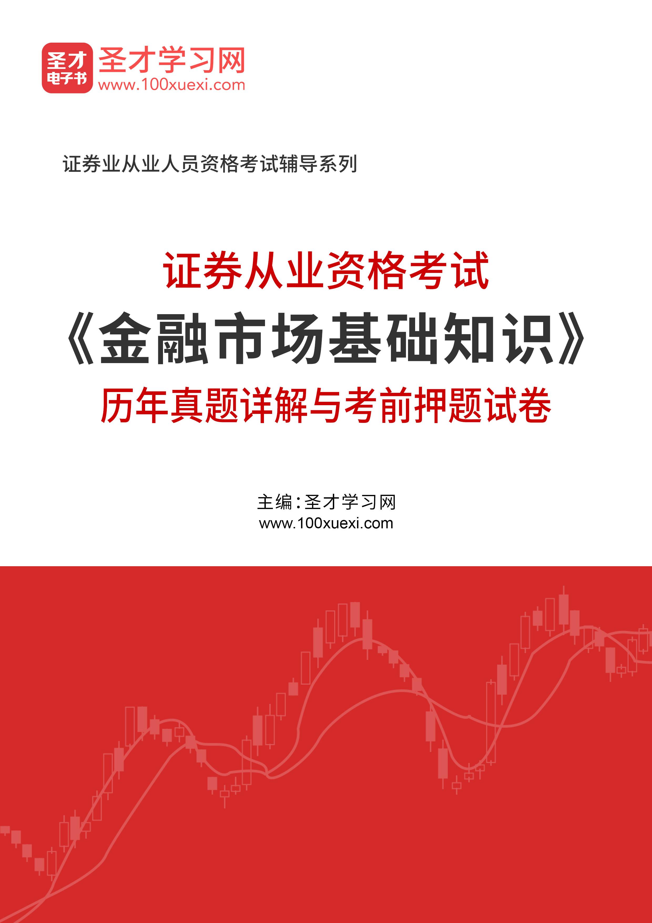 2019年证券从业资格考试《金融市场基础知识》历年真题详解与考前押题试卷