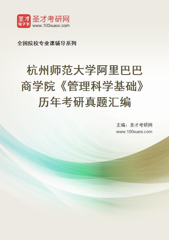 阿里巴巴,管理科学369学习网