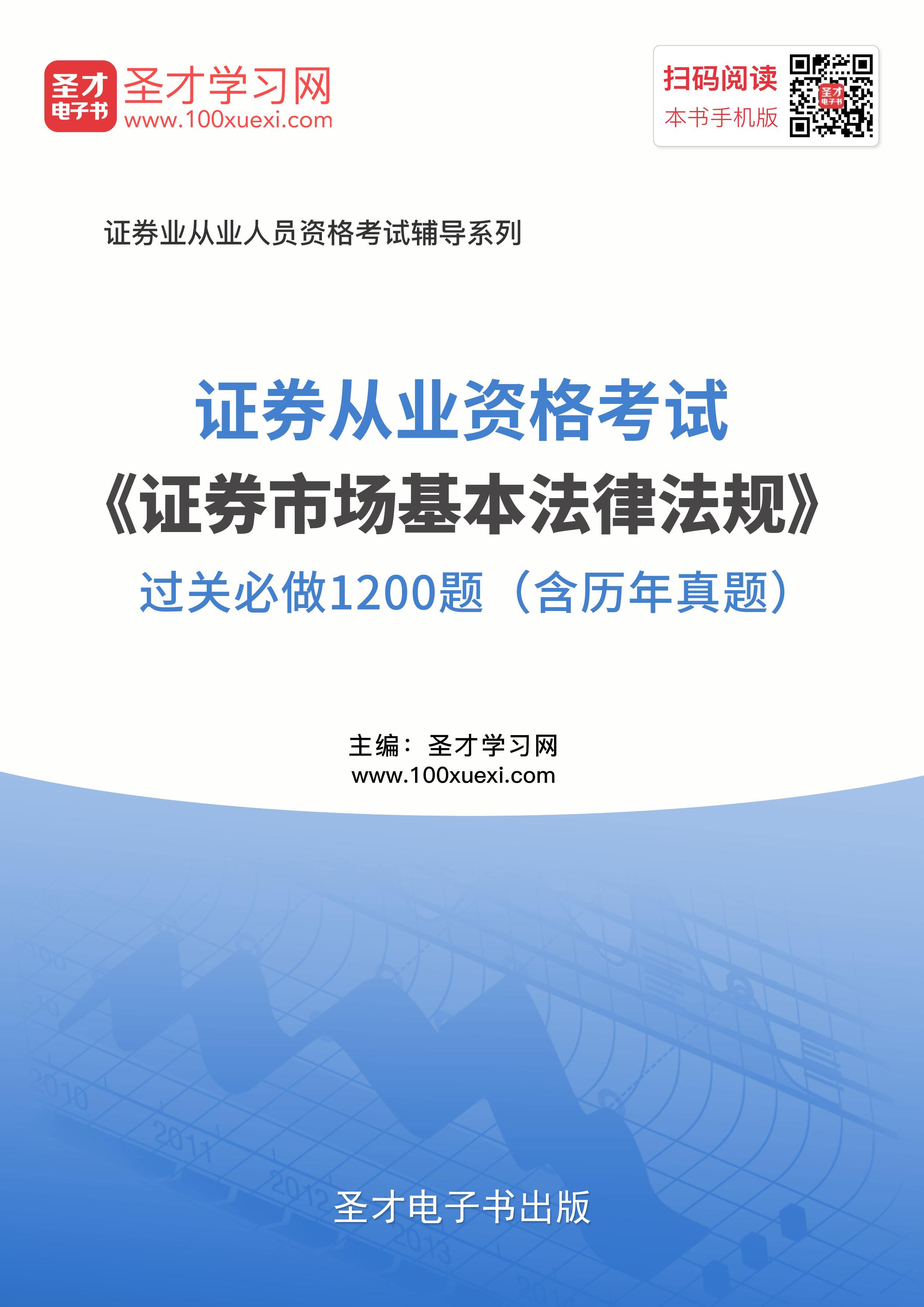 【证券】2017年考证券从业资格考试《证券市场基本法律法规》过关必做1200题含真题