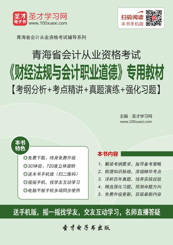 【青海】2017年考青海省会计从业资格考试《财经法规与会计职业道德》专用教材