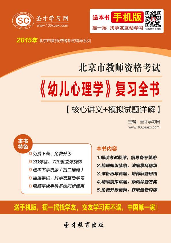 北京市教师资格考试《幼儿心理学》复习全书|容易过吗