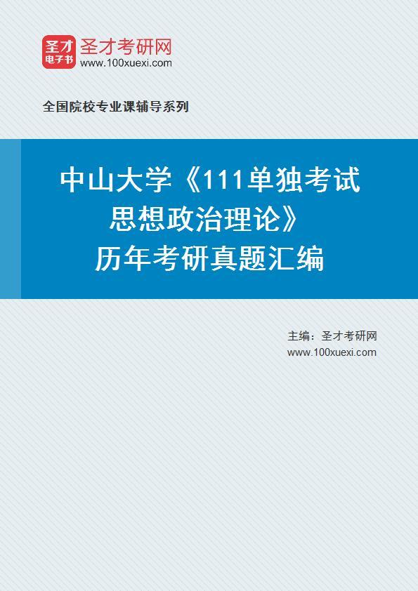 中山大学 政治理论369学习网