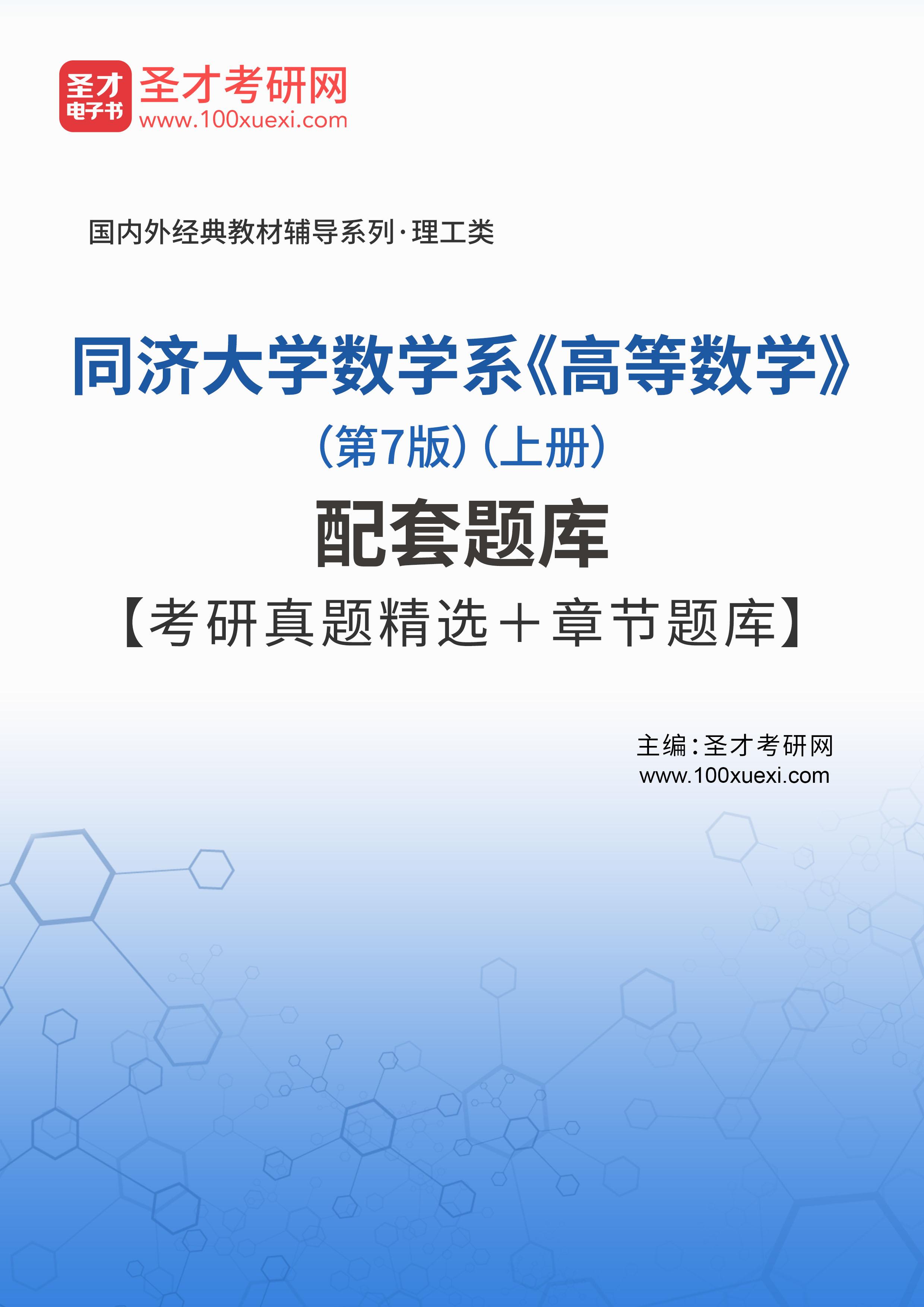 同济大学 数学系369学习网