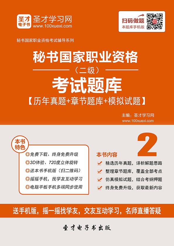 【秘书】2017年考上半年考秘书国家职业资格(二级)考试题库
