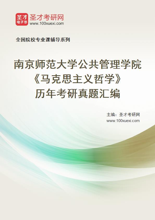 南京师范大学,真题369学习网