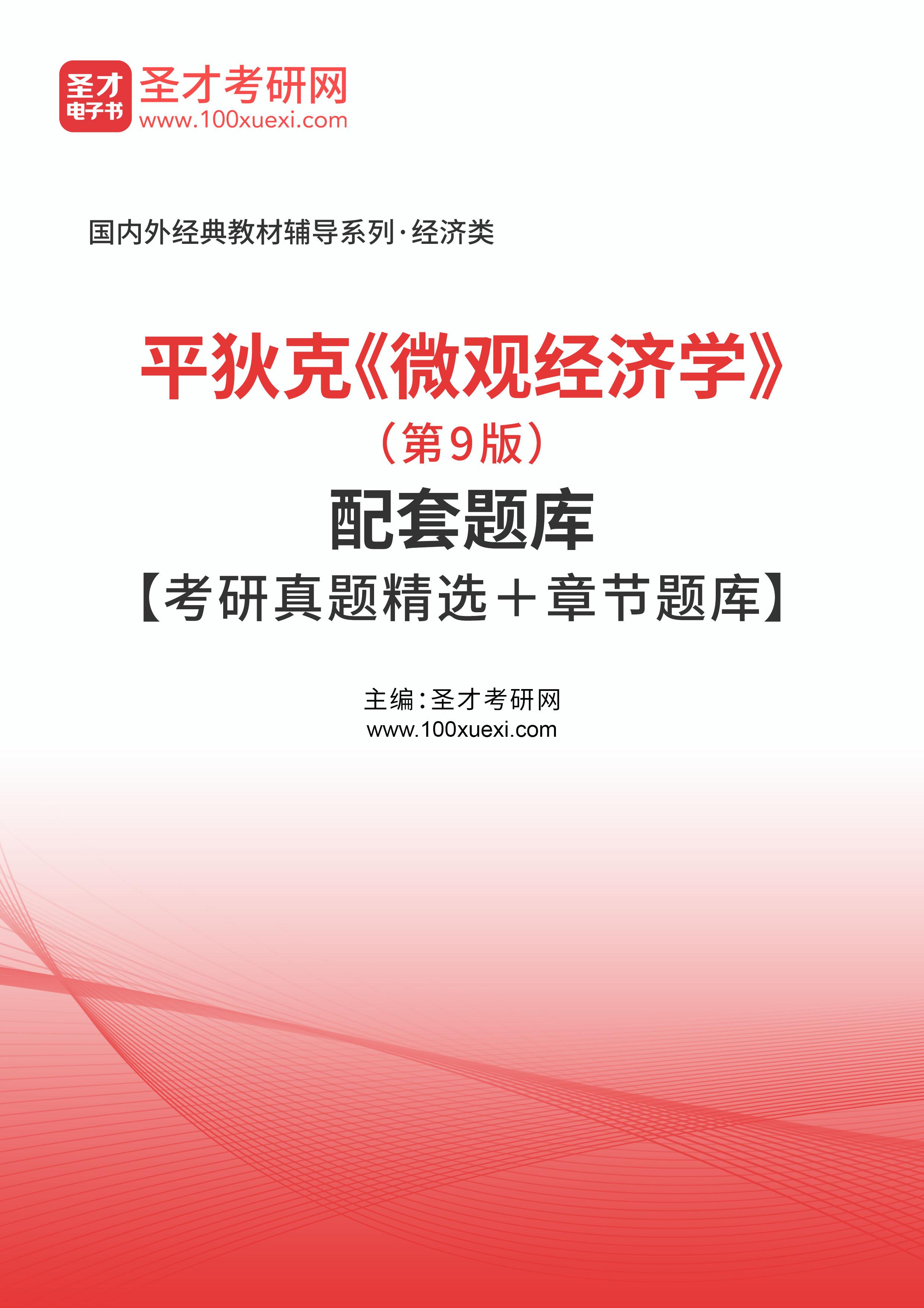 题库,真题369学习网